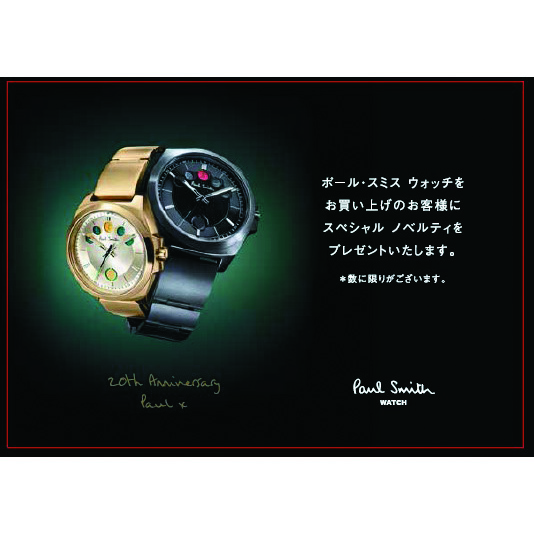 """PAUL SMITH WATCH""20TH ANNIVERSARY!"
