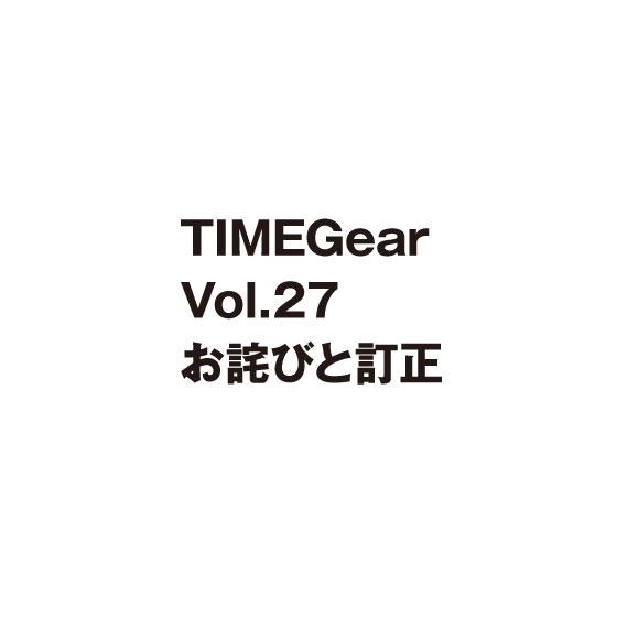 TIMEGear Vol.27に関するお詫びと訂正